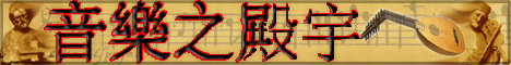 banner in Chinese of this web site http://members.chello.nl/folia/